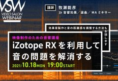 VSW081「iZotope RXを利用して音の問題を解消する」(講師:牧瀬能彦)