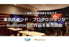 オーディオストック、東京サウンド・プロダクションの収録作品を販売開始〜厳選した機材で収録された自然音が購入可能に