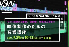 【まとめ】VIDEO SALON12月号連動「映像制作のための音響講座」全ラインナップはこちら!