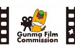 ぐんまフィルムコミッションがリモートロケハンサービスを開始
