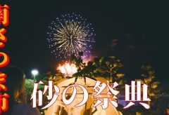 【Views】1806『吹上浜砂の祭典-2021-』4分41秒