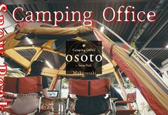 【Views】1807『Snow Peak Camping Office osoto Makurazaki』4分12秒
