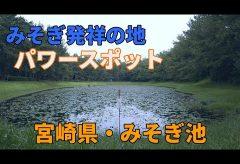 【Views】1808『宮崎県のパワースポット』1分34秒