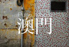 【Views】1815『Pulse, Macau』2分54秒