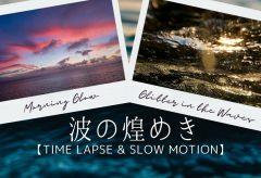 【Views】1821『「波の煌めき」【Time lapse & Slow motion】』2分5秒