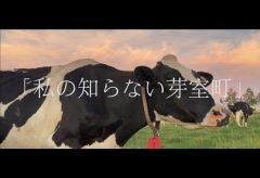 【Views】1823『私の知らない芽室町』1分44秒
