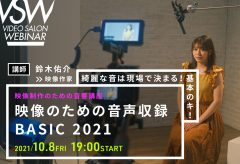 VSW080「映像のための音声収録BASIC 2021」(講師:鈴木佑介)