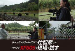 ドキュメンタリーカメラマン 辻智彦さん キヤノンXF605を現場で試す