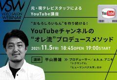 """VSW083「""""おもしろいもん""""を作り続ける!YouTubeチャンネルの""""オレ流""""プロデュースメソッド」講師:平山勝雄"""