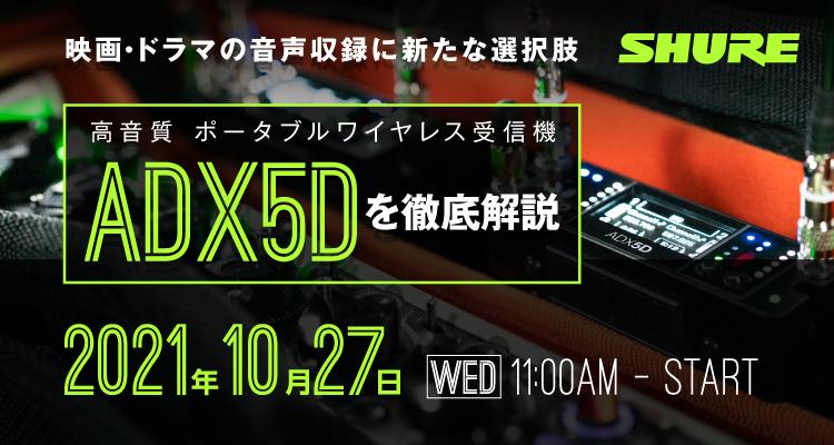 ADX5D 発売オンラインイベント