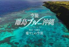 シンフォレスト、新作Blu-ray & DVD『空撮 離島ブルー沖縄  宮古・八重山 癒やしの空旅』を発売