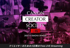 キヤノン、クリエイターが一堂に会するオンラインLIVE「Canon Creator Society LIVE」を11/1〜3に開催