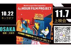 48 時間でショートフィルムを作るコンペティション 「Osaka 48 Hour Film Project」が10月22日に開催