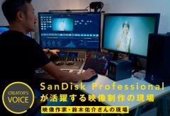 【CREATOR'S VOICE】SanDisk Professional が活躍する映像制作の現場〜映像作家・鈴木佑介さんの現場