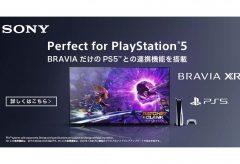 ソニー、4K有機EL・液晶テレビ ブラビアにソフトウェアアップデートを実施 〜PlayStation5との連携機能を追加
