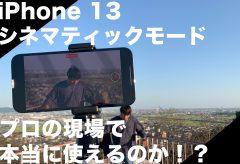 iPhone13でMVを全編撮影!シネマティックモードはプロの現場でも使えるのか?
