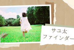 【Views】1822『サユ太 /ファインダー【Music Video】』2分9秒