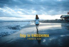 【Views】1836『Trip in ENOSHIMA』2分15秒