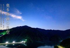 【Views】1840『奥多摩湖の星空』2分32秒
