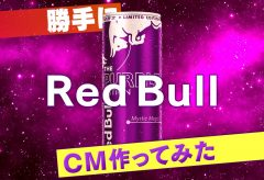 【Views】1845『【勝手にCM作ってみた】Red Bull Purple Edition』15秒