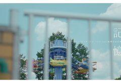 【Views】1849『前橋るなぱあく「記憶」』2分44秒